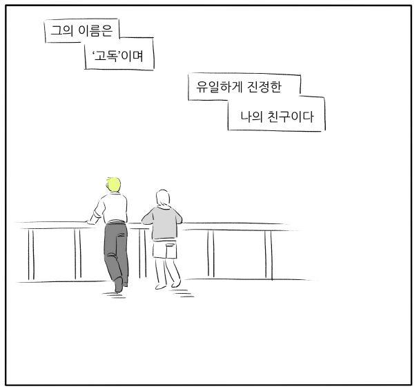 달이 속삭이는 이야기 04