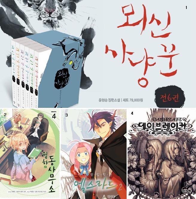 한국라이트노벨01