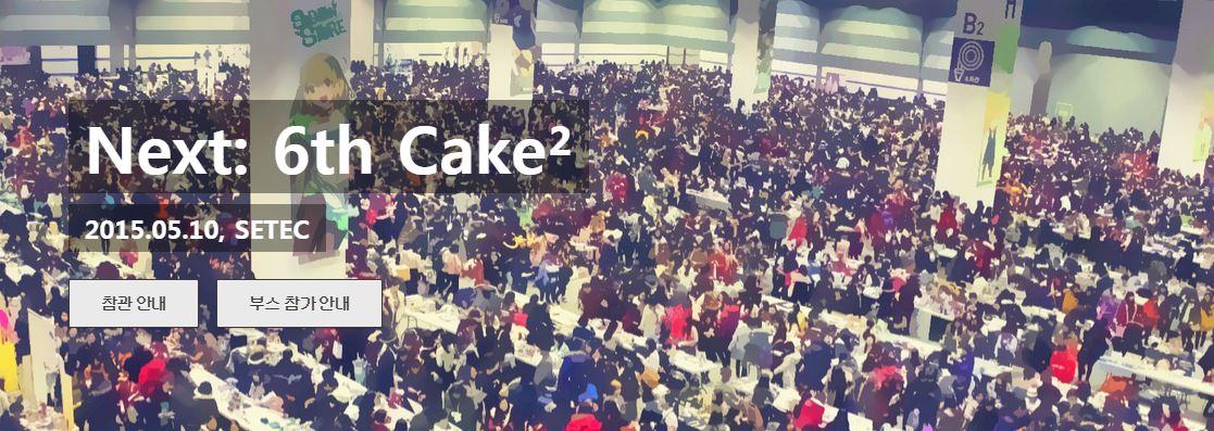 제 6회 케이크 스퀘어 홍보 페이지, - 출처 케이크 스퀘어