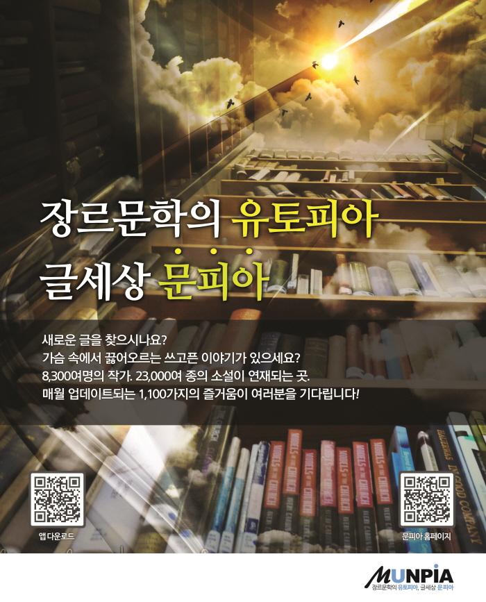 문피아의 광고 페이지