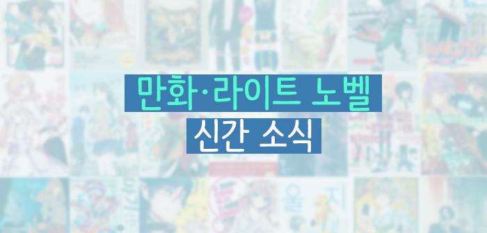 신간소식_특성화