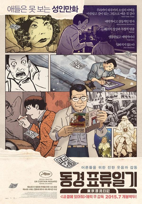 동경표류일기_포스터