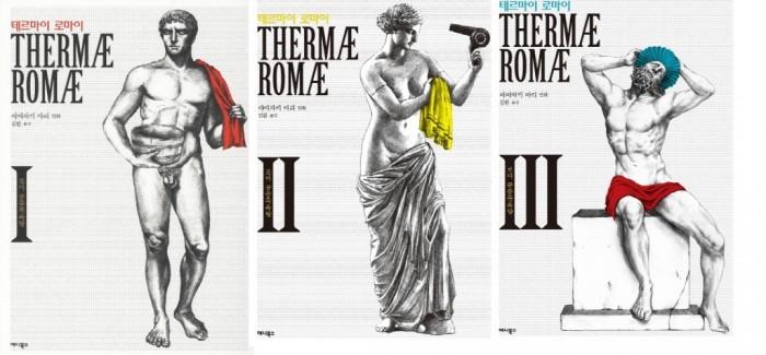 테르마이 로마이 1