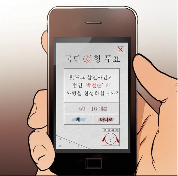 『국민사형투표』, 엄세윤/정이품 지음, 다음 만화속 세상/카카오페이지 일요일 연재
