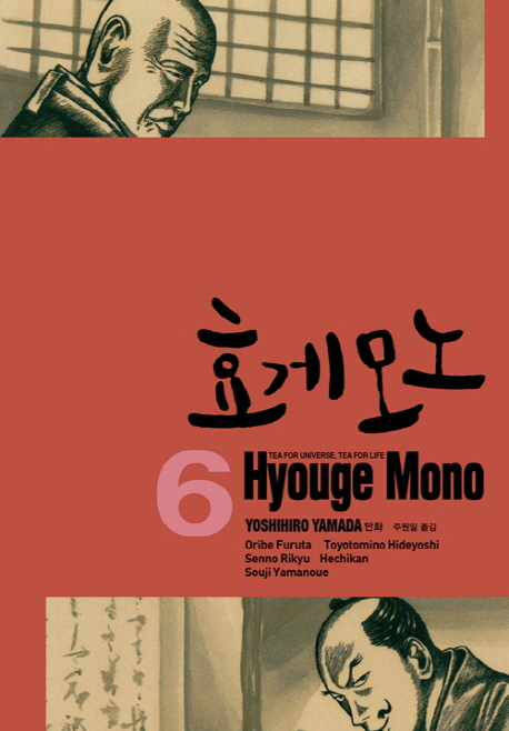 『효게모노』 1-6 야마다 요시히로 Yoshihiro Yamada 지음, 애니북스 펴냄, 각권8,000원