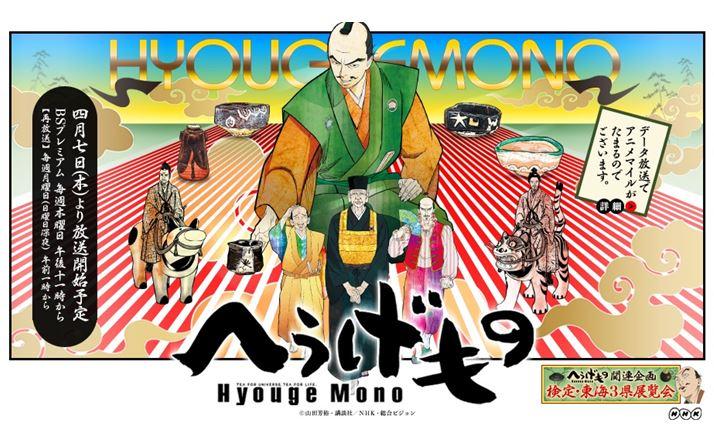 2011년 NHK에서 방영한『효게모노』 애니메이션, 놓칠 수 없다!!