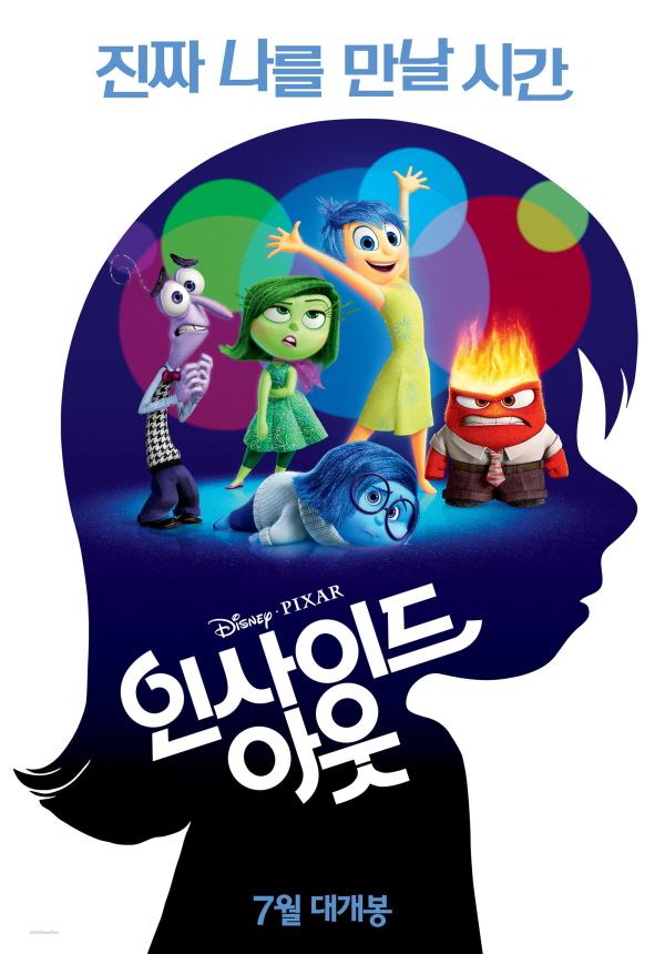 『인사이드 아웃 (Inside Out)』 -  감독 피트 닥터, 2015년 개봉, 102분, 픽사, 미국