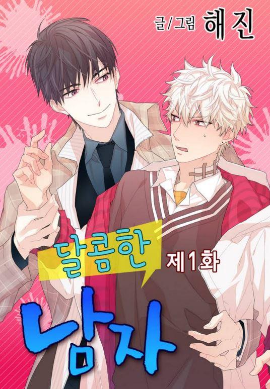 『달콤한 남자』, 해진, 레진코믹스/학산문화사