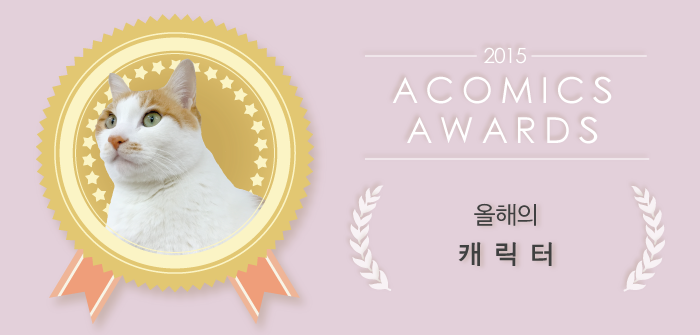 2015_acomics_awards_올해의_캐릭터