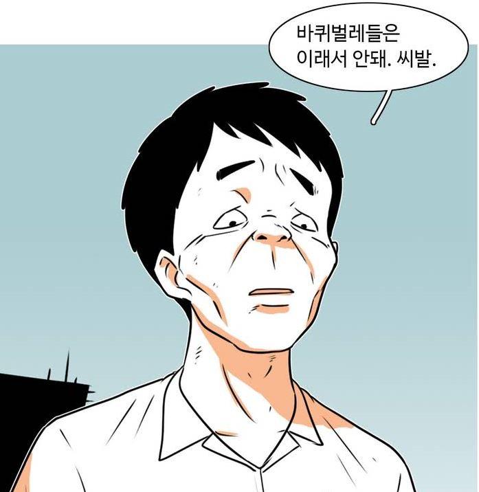 김씨 아저씨 22