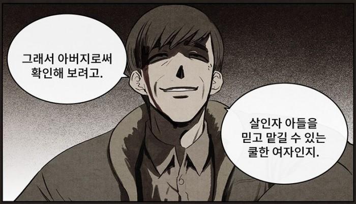 『후레자식』, 김칸비&, 네이버. 아버지가 넘나 똑똑하신 것...!