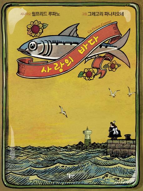 『사랑의 바다』