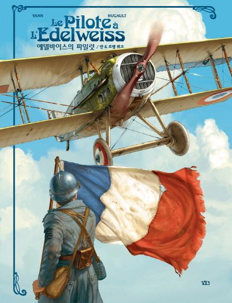 『에델바이스의 파일럿(Le pilote à l'edelweiss)』