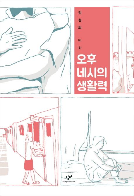 『오후 네 시의 생활력』 김성희 지음, 창비 펴냄, 1만 3,000원