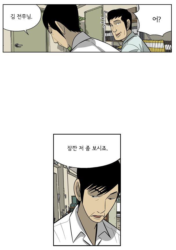 『미생』, 윤태호, 다음  옥상으로 따라와!