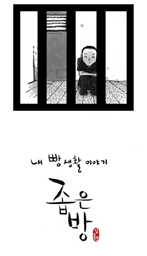 ▲ 『좁은 방』, 김홍모