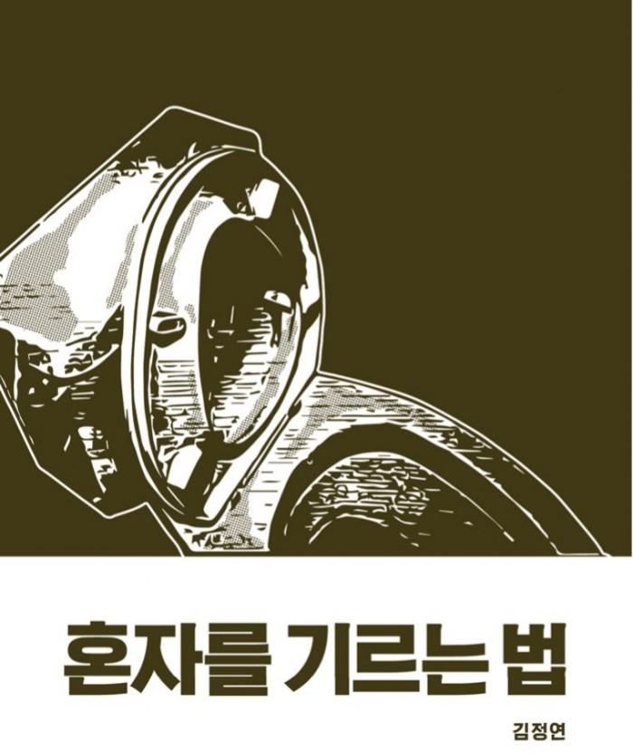 『혼자를 기르는 법』 김정연, 다음 만화속 세상 금요웹툰