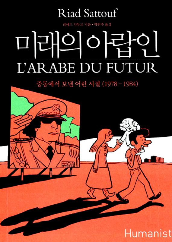 『미래의 아랍인』 리아드 사투프Riad Sattouf 지음, 휴머니스트 펴냄, 1만 5000원
