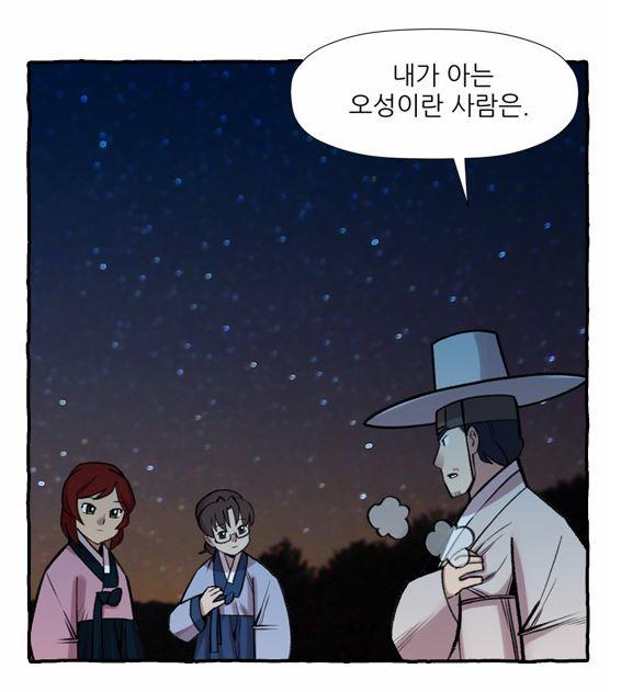 『오성X한음』, , 네이버  믿음...그거슨 사랑...