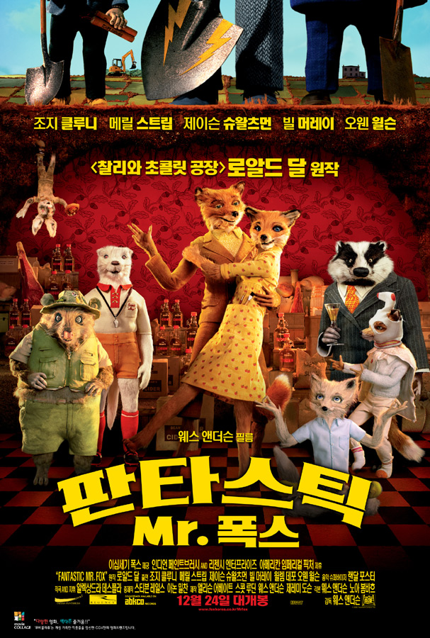 ▲ 2009년 개봉한 스톱모션 애니메이션 『멋진 여우씨』.