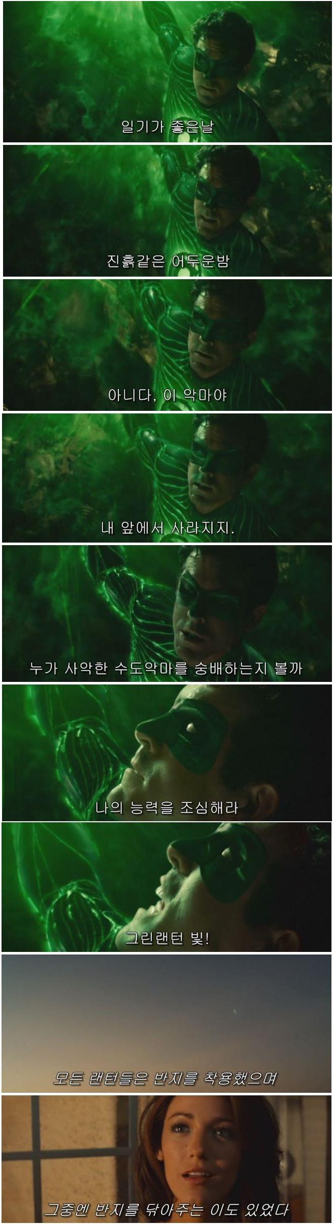 그린랜턴-vert