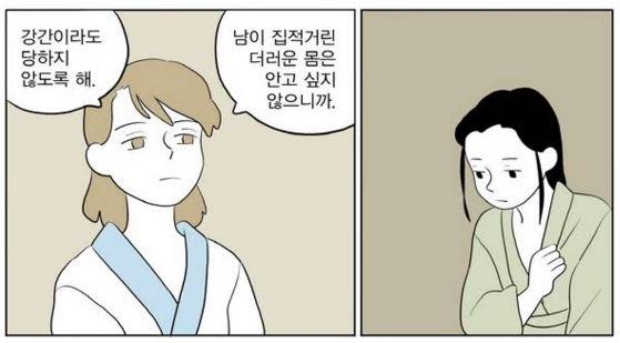 『여자 제갈량』, 김달, 레진코믹스 여자들은 태초 이래로 들어온 말.