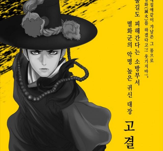[웹툰 리뷰]멸화:조선연쇄방화사건일지 - 꿀봉이 요신