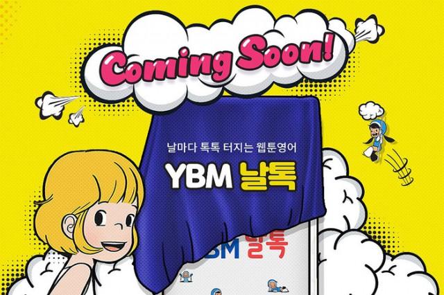 영어회화 앱 'YBM날톡'