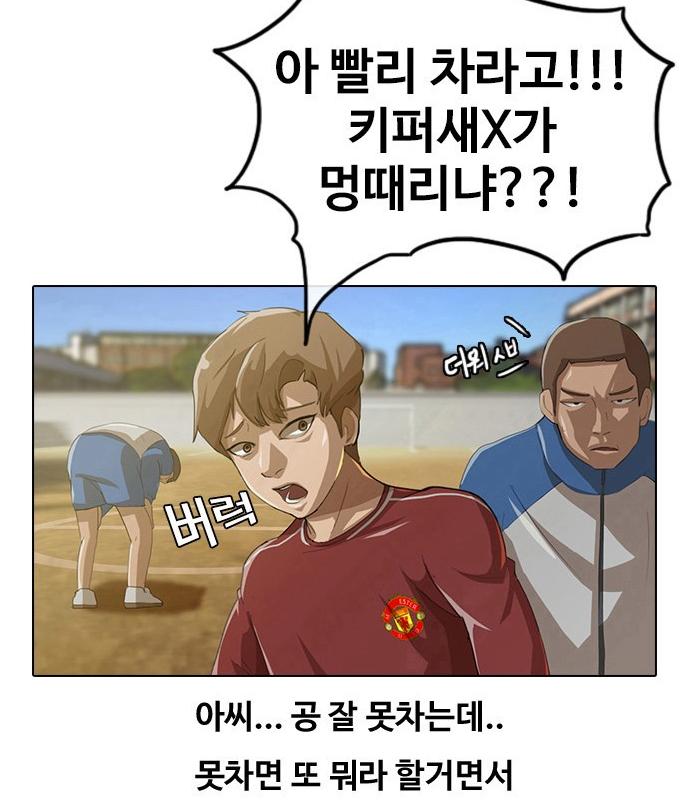 랜덤채팅의 그녀, 웹툰, 웹툰리뷰, 네이버웹툰, 박은혁, 이태양
