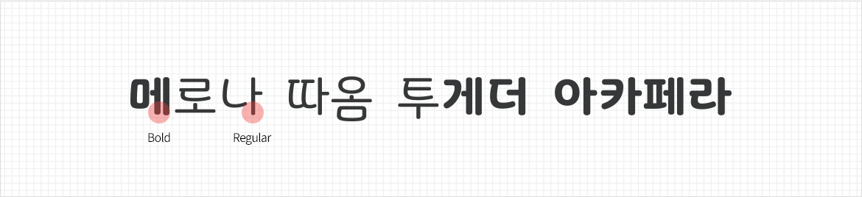 [폰트] 빙그레체