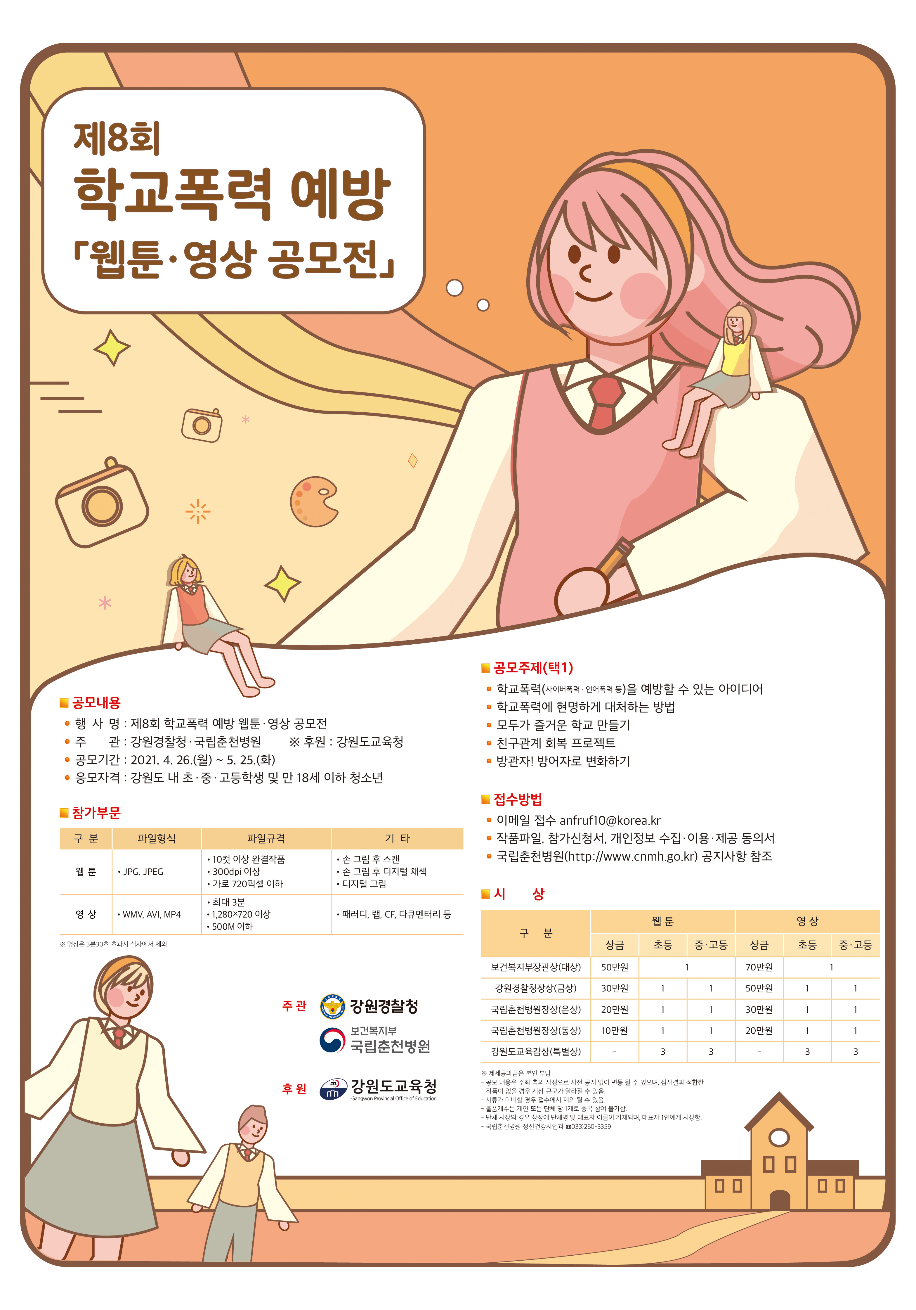 제8회+학교폭력예방+웹툰영상+공모전+포스터.jpg