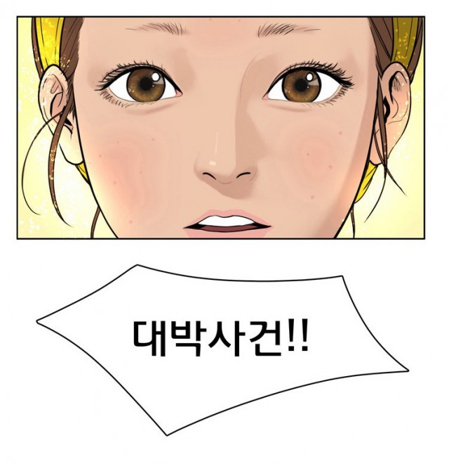 [웹툰 리뷰]여신강림 - 야옹이