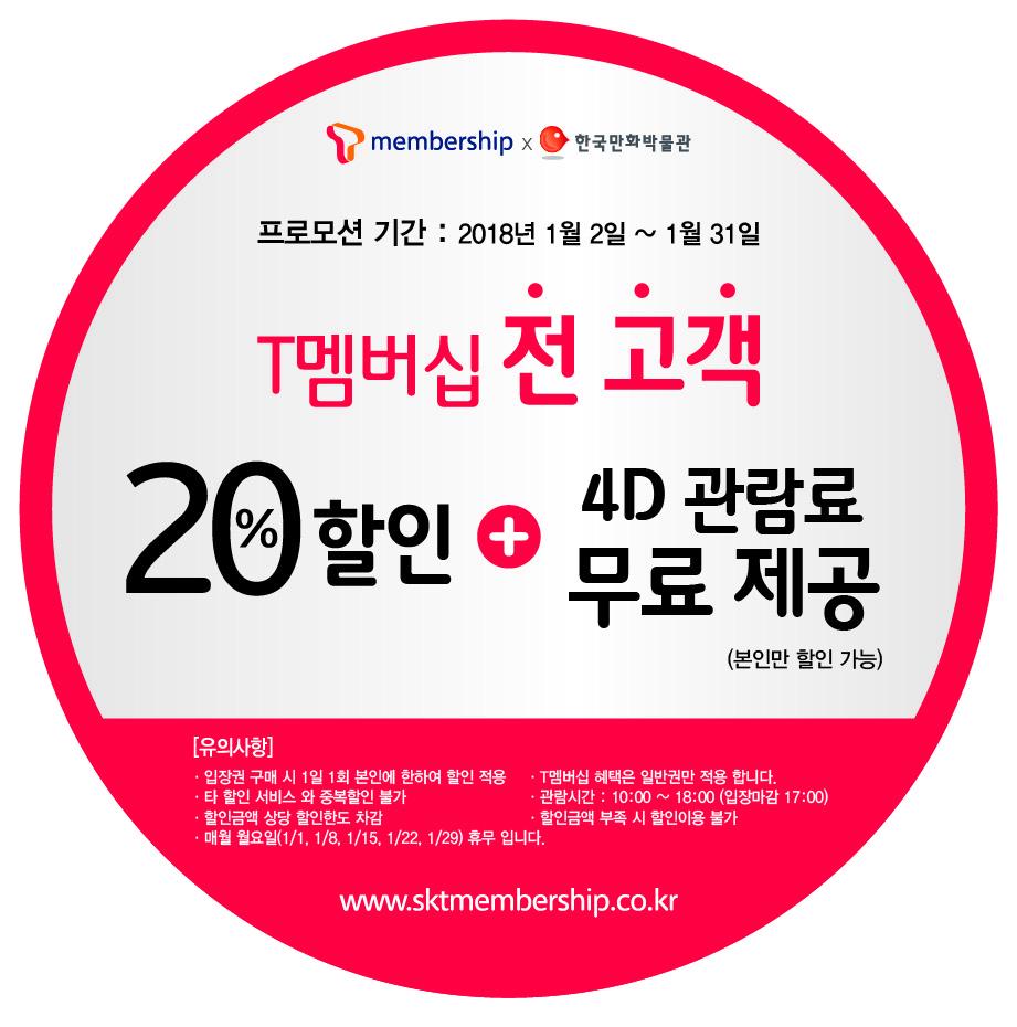 [한국만화박물관] SKT멤버십 특별 프로모션 진행