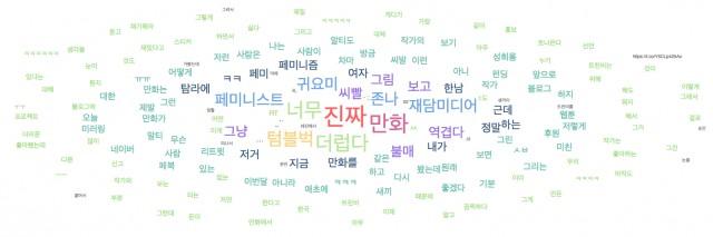 귀귀 페미니스트? 표현의 자유 vs 성희롱, 혐오 논란