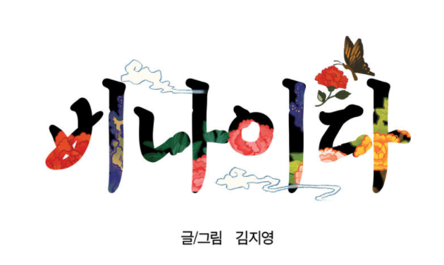 [웹툰 리뷰]비나이다 - 김지영