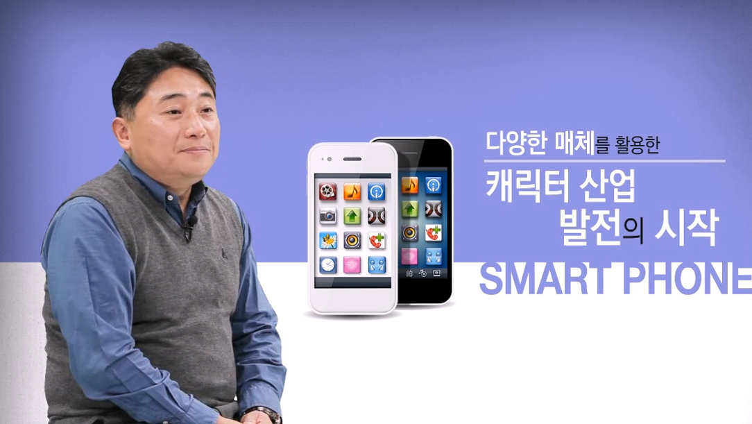 한눈에 살펴보는 한국 캐릭터 변천사 1 - 한국 캐릭터 산업의 역사적 흐름