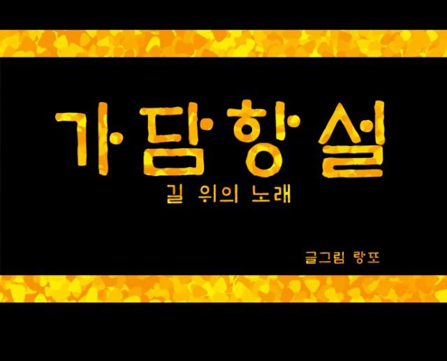 화제의 작가를 만나다 27 - '가담항설' 랑또 작가 인터뷰