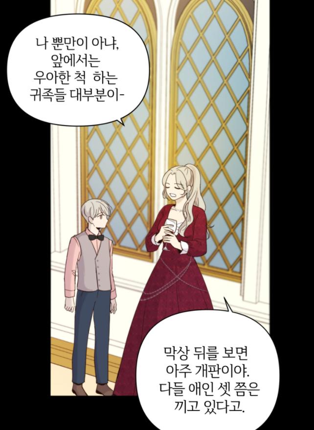 백작가의 불청객들3