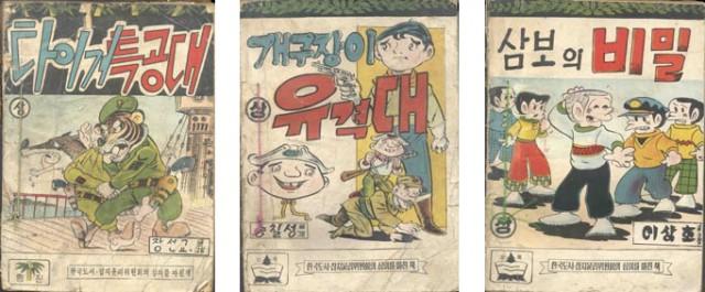 70년대 대본소 만화 - 출처: 두고보자 웹진, 원종우