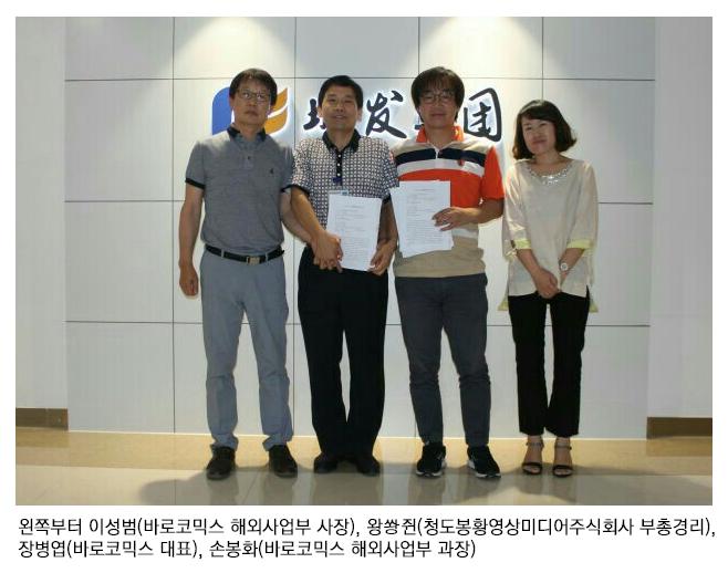 바로툰(barotoon), 중국 청도봉황영상미디어주식회사와 '면왕' 판권 수출계약 체결