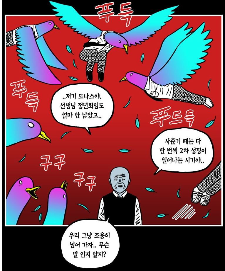 [웹툰 리뷰]도나스 학교괴담 - DONA$