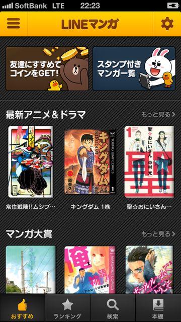 [기획기사] 2017 일본 디지털코믹스 애플리케이션 대전쟁 #2 - 지금 일본은 각종 만화 어플리케이션 경쟁이 뜨겁다1