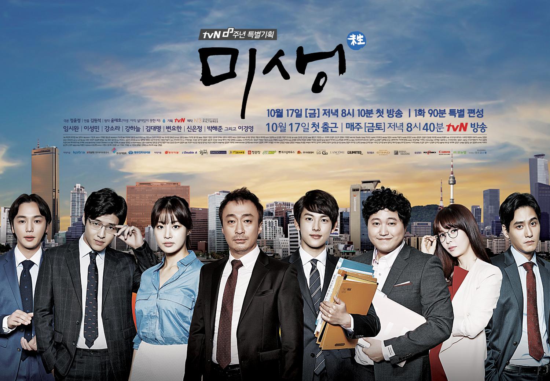 [기획기사] 웹툰 2차 판권과 한류 - 드라마