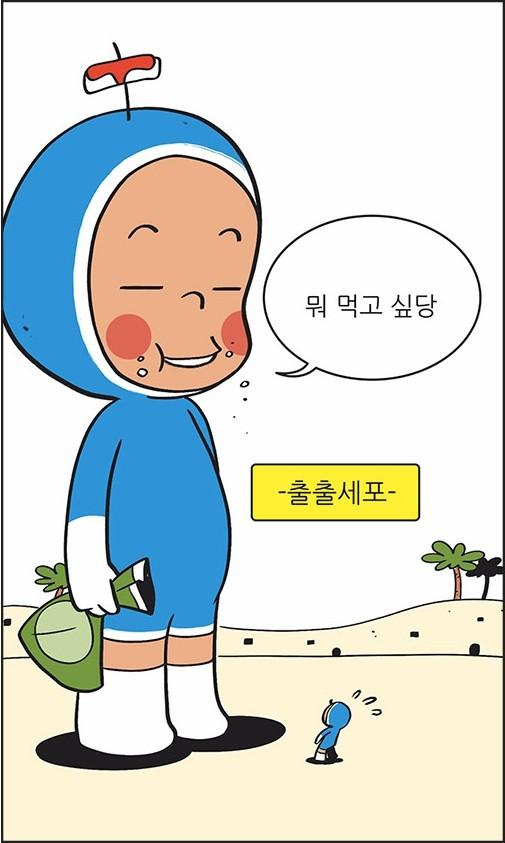[웹툰 리뷰]유미의 세포들 - 이동건
