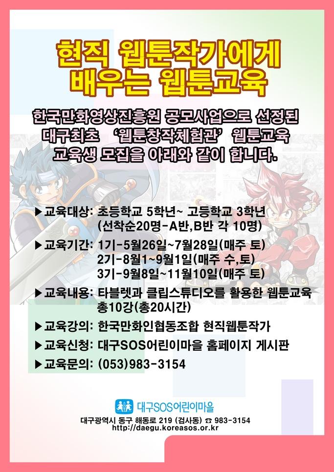 대구SOS어린이마을, 웹툰교육 2기 교육생 모집