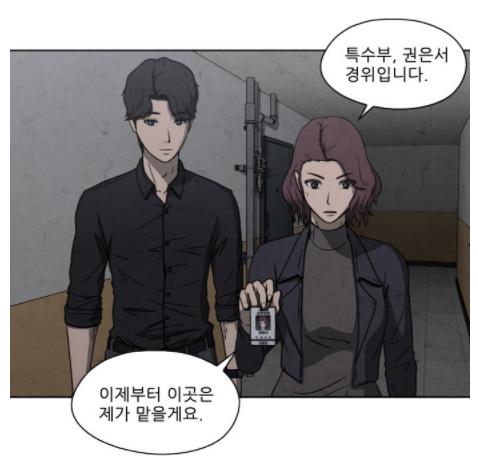 [웹툰 리뷰]닥터 하운드 - 레임 아루아니 팀 겟네임