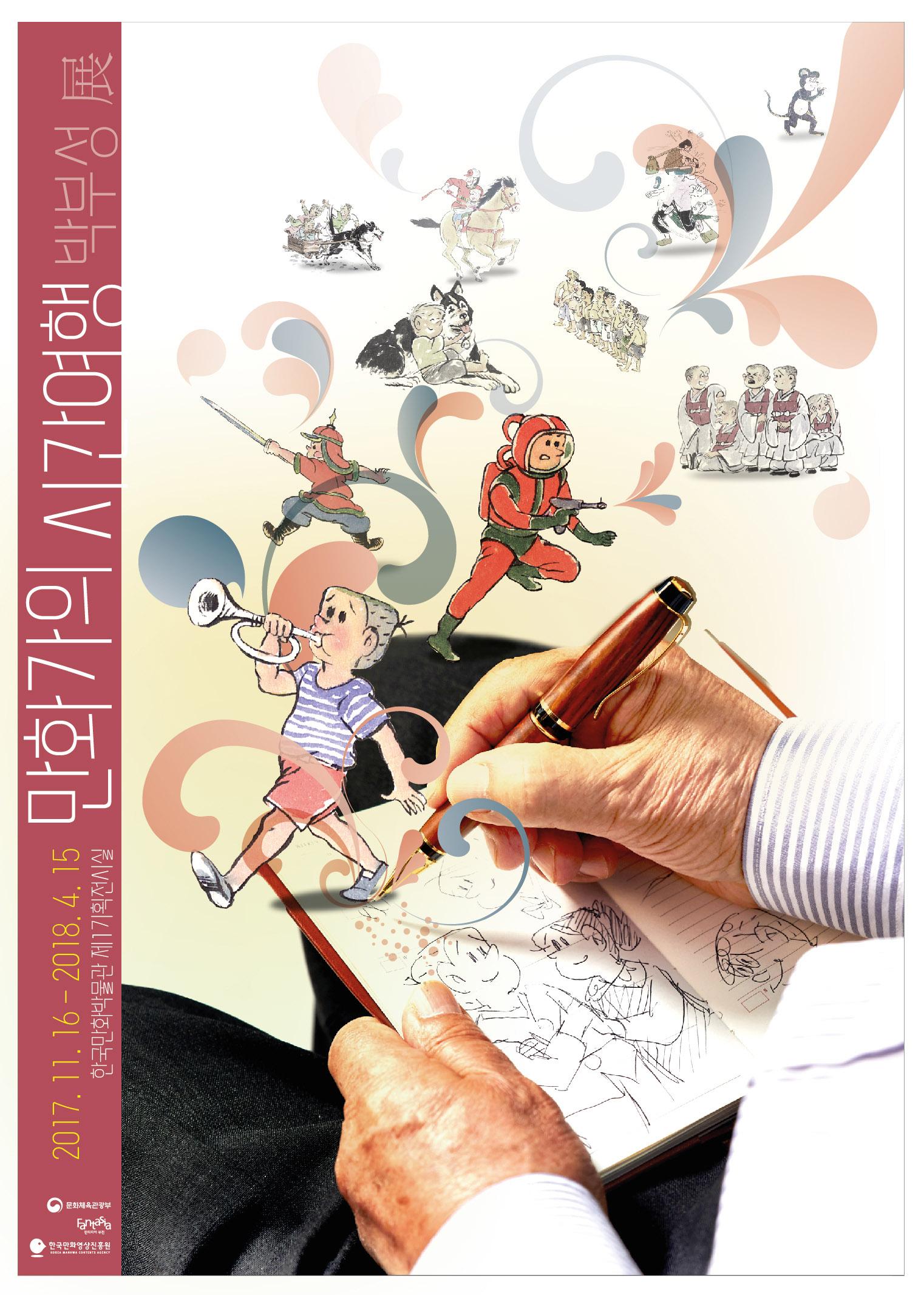 한국박물관협회 2017 올해의 우수활동상 수상 <박부성展 만화가의 시간여행>