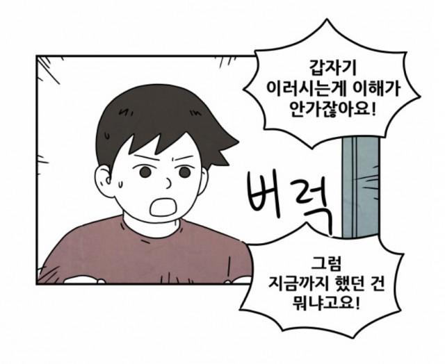 [웹툰 리뷰]대작 - 범우