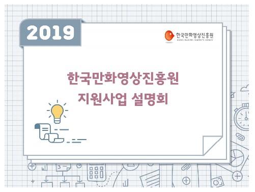 한국만화영상진흥원 지원사업