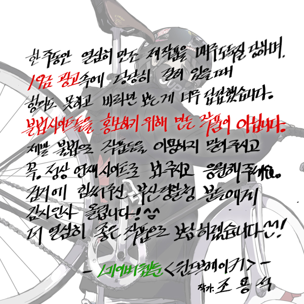 밤토기 검거에 작가들의 그림